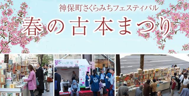 神田神保町 春の古本まつり2016の画像