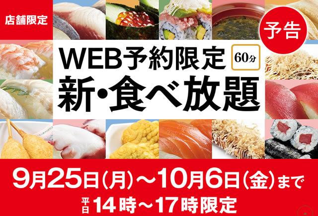 kappa-sushi1709_01.jpg