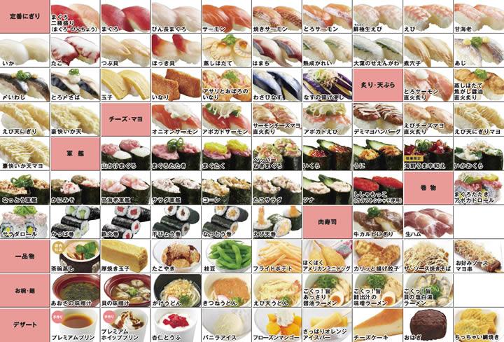 kappa-sushi1709_02.jpg
