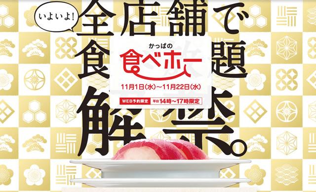 kappa-sushi1711_01.jpg