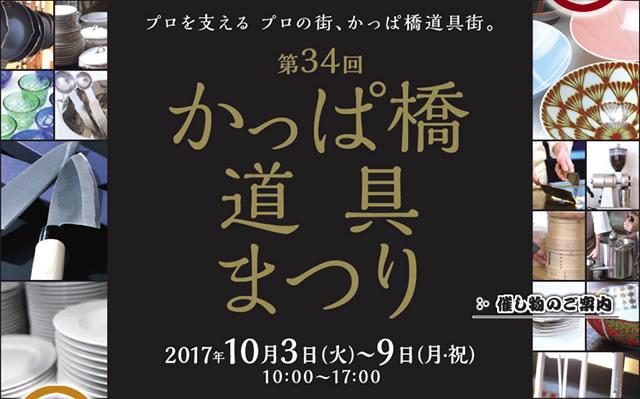 kappabashi-dougu2017_01.jpg