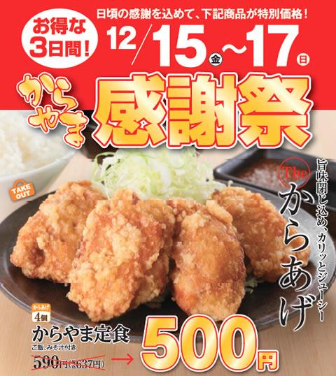 karayama1712_01.jpg