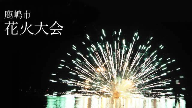 kashima-hanabi2015_01.jpg