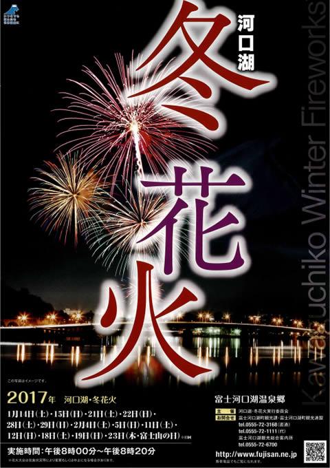 kawaguchiko-fuyu-hanabi2017_01.jpg