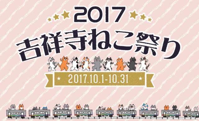 kichijoji-neco-fes2017_01.jpg