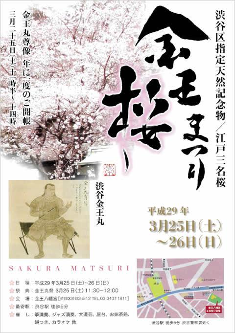konnohachiman-sakura2017_01.jpg