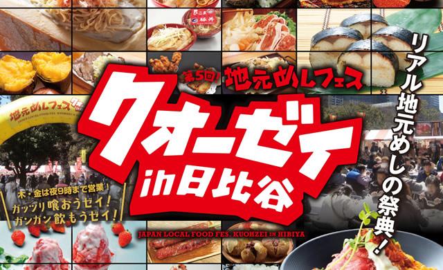 kuohzei2018_01.jpg
