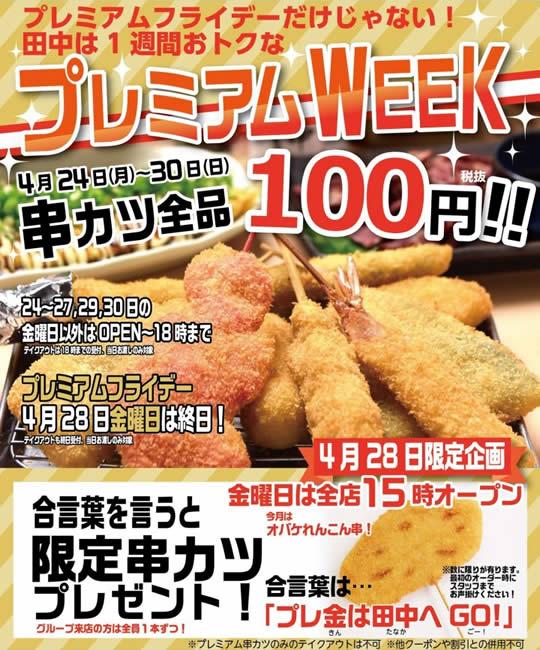 kushi-tanaka170428_01.jpg