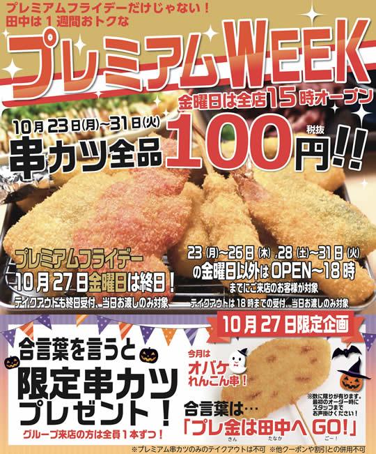 kushi-tanaka171027_01.jpg