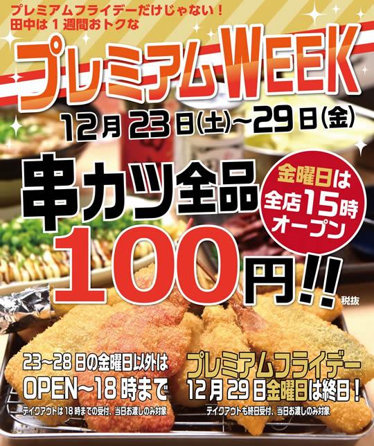 kushi-tanaka171229_01.jpg