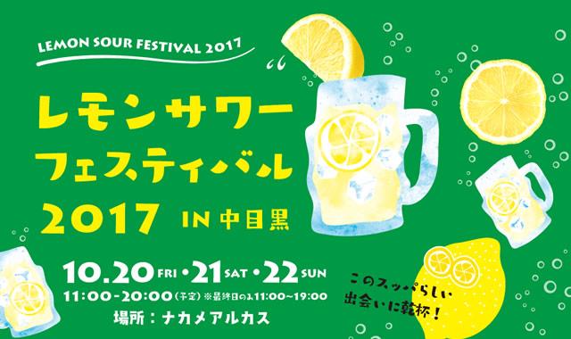 lemon-sour-fes01.jpg