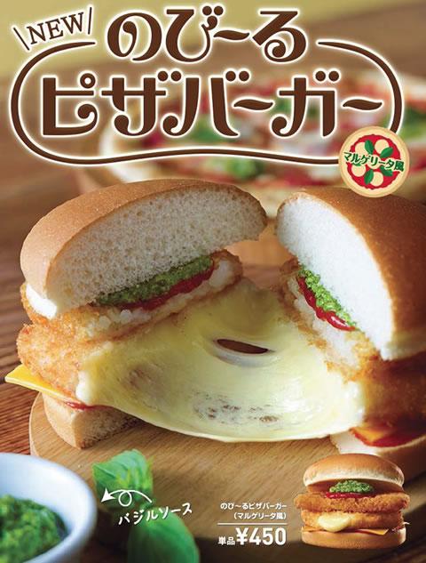 lotteria-nobiru-cheese03.jpg