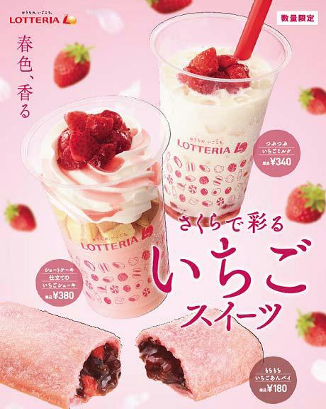 lotteria-strawberry01.jpg