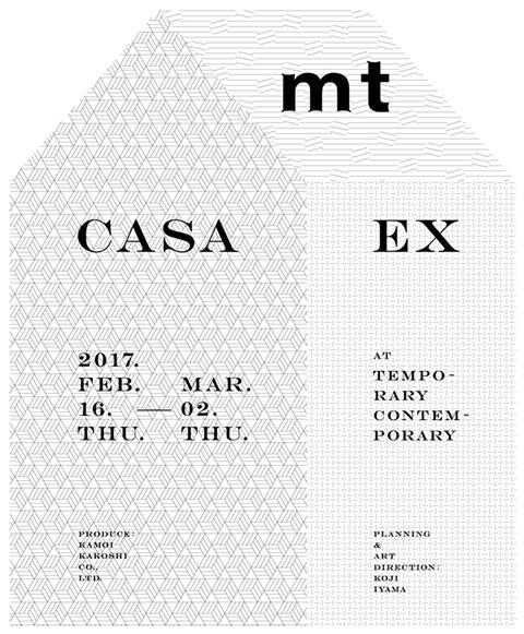 masking-tape-ex201702_01.jpg