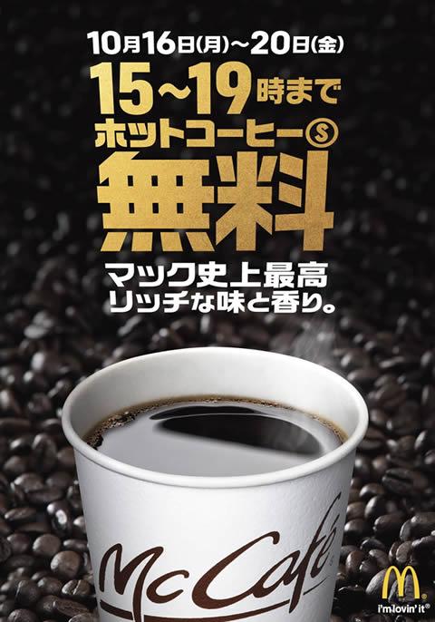 mcdonalds-coffee1710_01.jpg