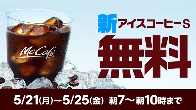 mcdonalds-coffee1805_01.jpg