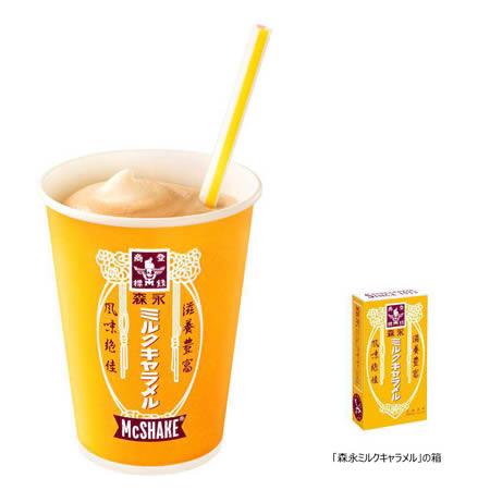 mcdonalds-shake-caramel01.jpg