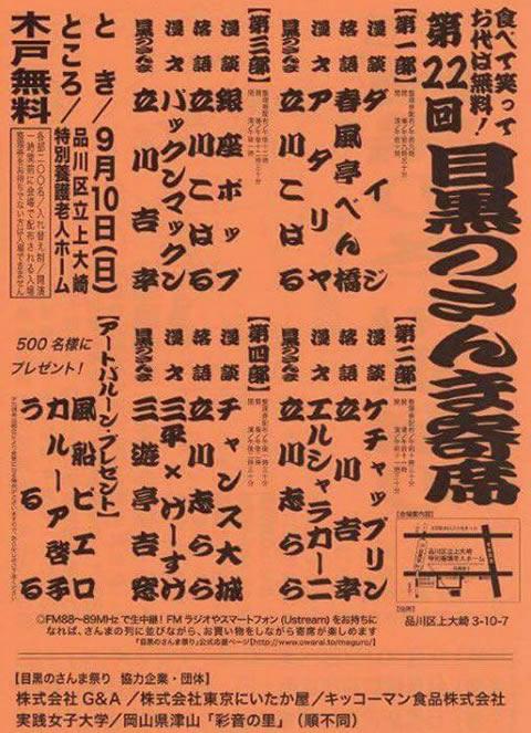 meguro-sanma170910_01.jpg