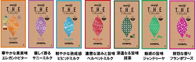 meiji-the-chocolate05.jpg