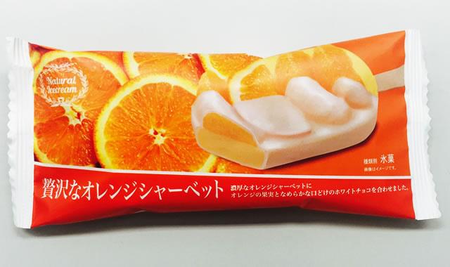 ministop-orange-ice02.jpg