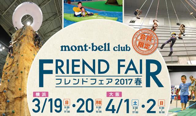 montbell-fair-yokohama2017_01.jpg