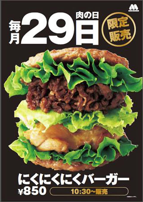 mos-nikuniku-burger03.jpg