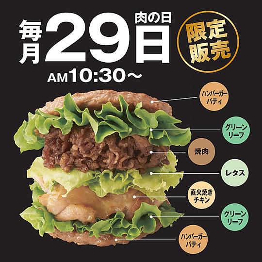 mos-nikuniku-burger05.jpg