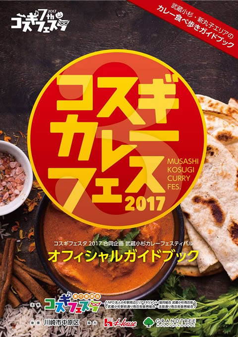 musashikosugi-curry-fes2017_01.jpg