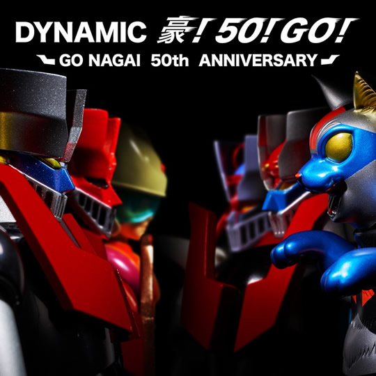 nagai-go16.jpg