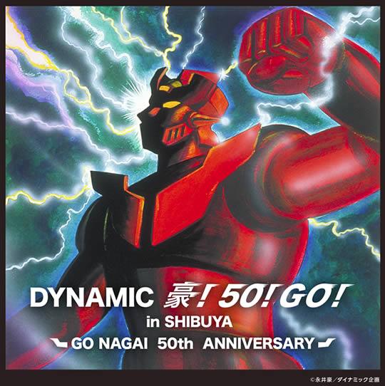 nagai-go21.jpg
