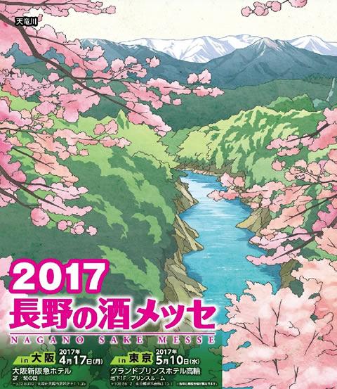 nagano-sake-messe2017_01.jpg