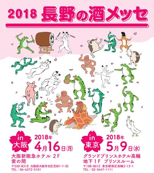 nagano-sake-messe2018_01.jpg