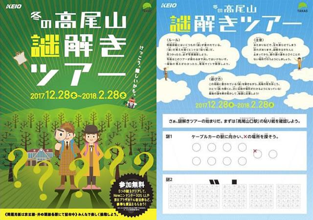 nazotoki-takaosan01.jpg