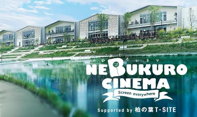 nebukuro-cinema170722_01.jpg