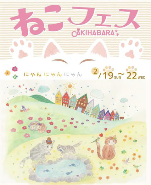 nekofes-akihabara02.jpg