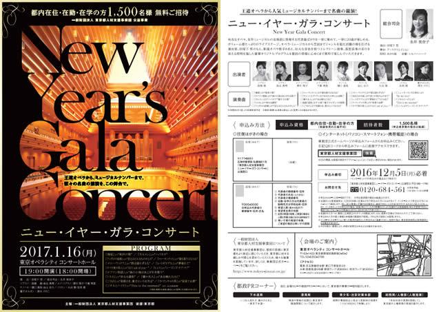 newyear-gala-concert01.jpg