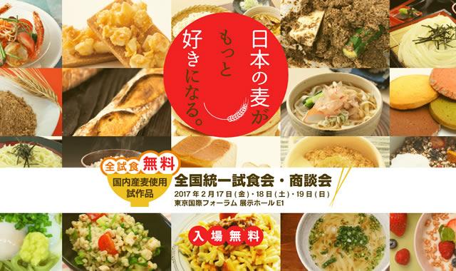 nihonnomugi2017_04.jpg