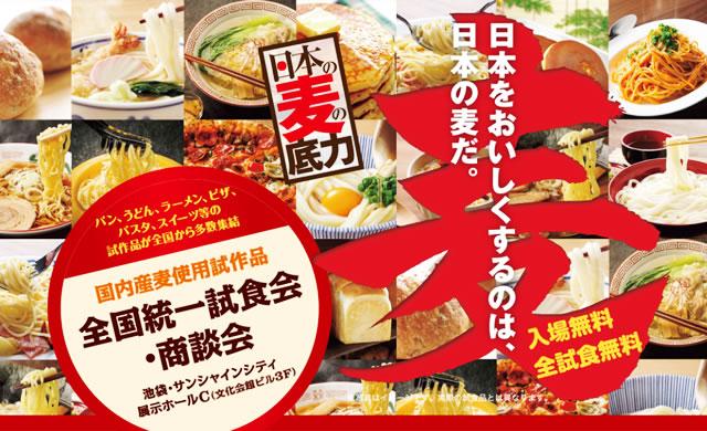 nihonnomugi2018_01.jpg