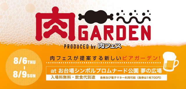 nikufes-beergarden-odaiba01.jpg