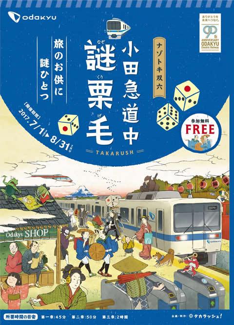 odakyu-takarasagashi01.jpg