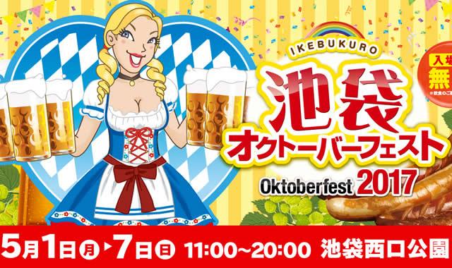 okf-ikebukuro2017_01.jpg