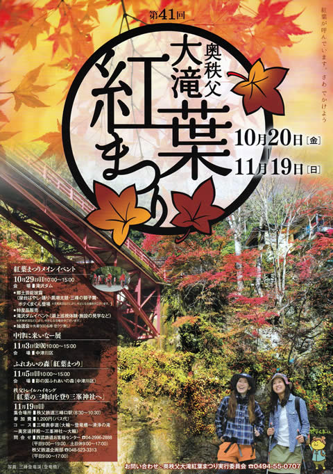 okuchichibu-otaki-kouyou2017_01.jpg