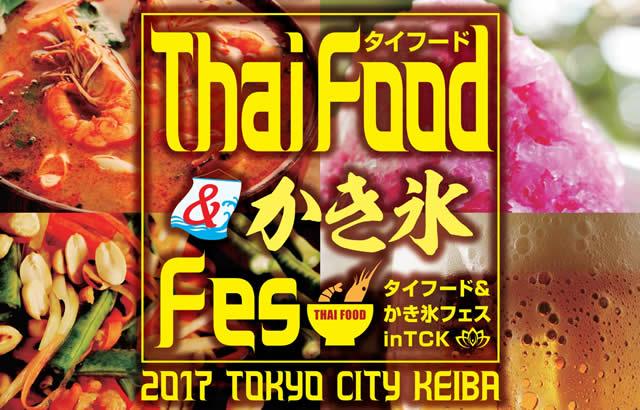 ooikeiba-thai-fesival2017_01.jpg