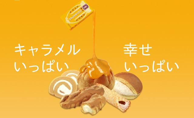 orange-morinaga-caramel2018_01.jpg