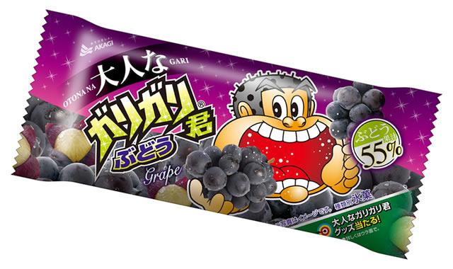 otona-garigarikun-grapes01.jpg