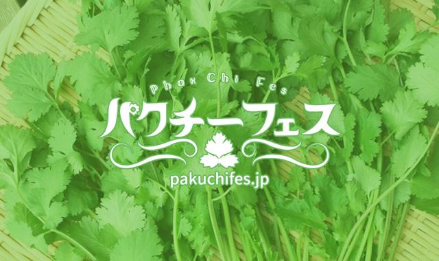pakuchi-fes01.jpg