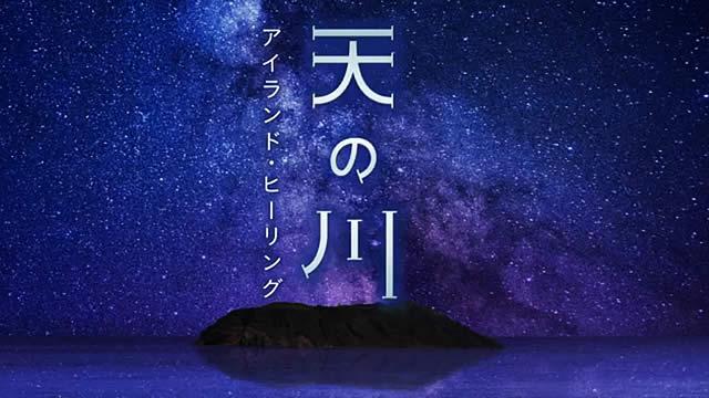 planetarium-aogashima01.jpg