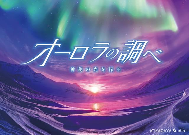 planetarium-aurora-kagaya01.jpg