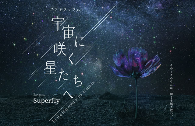 planetarium-superfly01.jpg