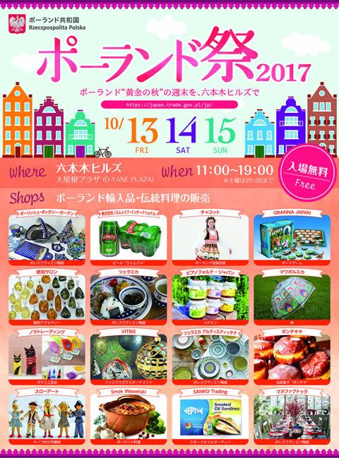 poland-festival2017_01.jpg